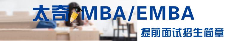 MBA提前面试